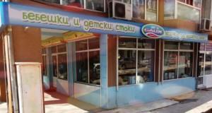 бебешки магазин