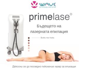 Diodna-lazerna-epilacia-Prime-Lase